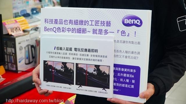 BenQ大型液晶低輸入延遲