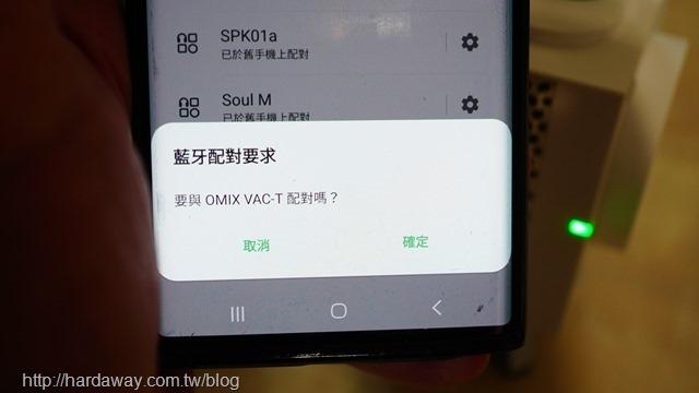 OMIX VAC-T藍牙配對