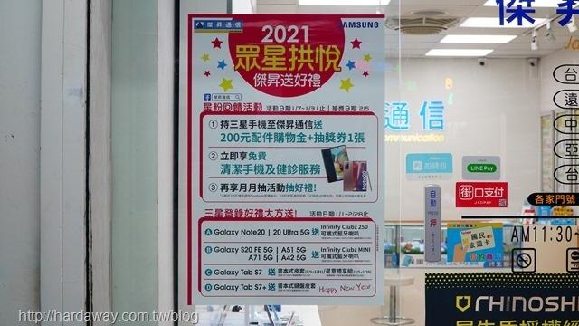 Samsung手機健診服務