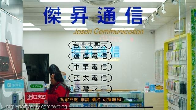 傑昇通信門號申辦