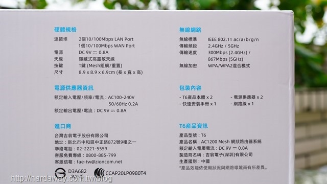 TOTOLINK T6硬體規格