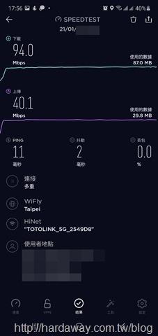 TOTOLINK T6 Speedtest測速