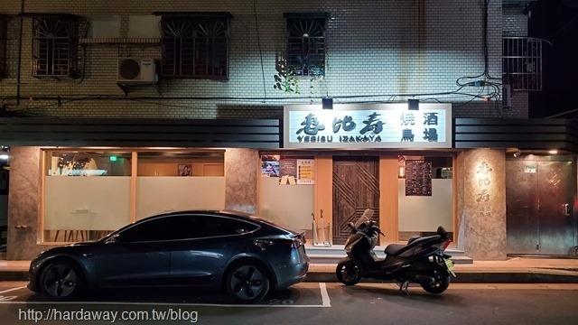 惠比寿燒鳥酒場