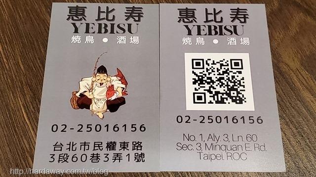 惠比寿燒鳥酒場地址