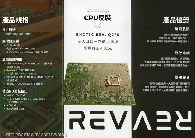 元得電子ENCTEC REV.Q270主機板產品規格