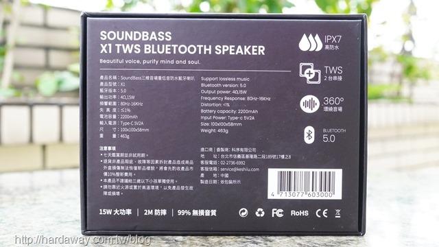 沐音SoundBass X1