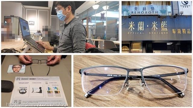台北眼鏡精品店