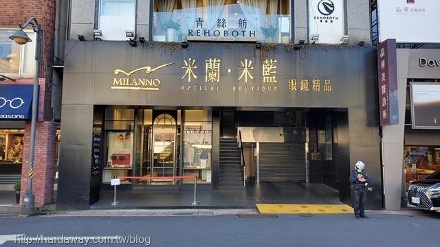 米蘭米藍眼鏡精品晶華店