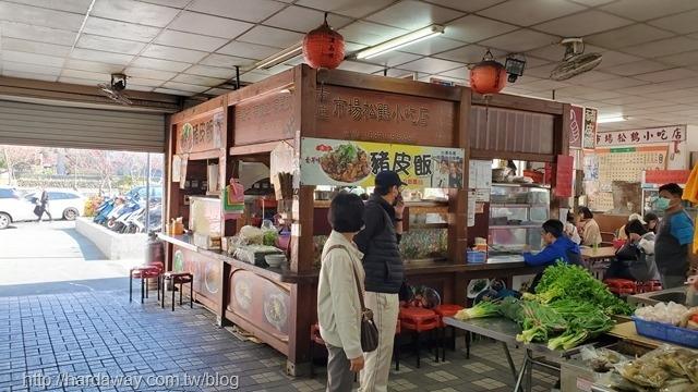 松鶴小吃店
