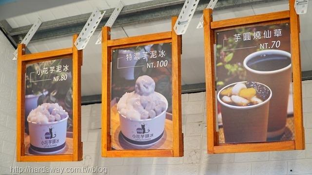 小花芋頭冰菜單