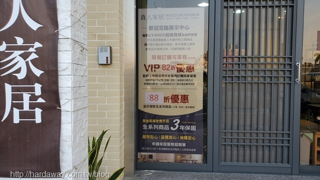 日本直人家居新營展示中心