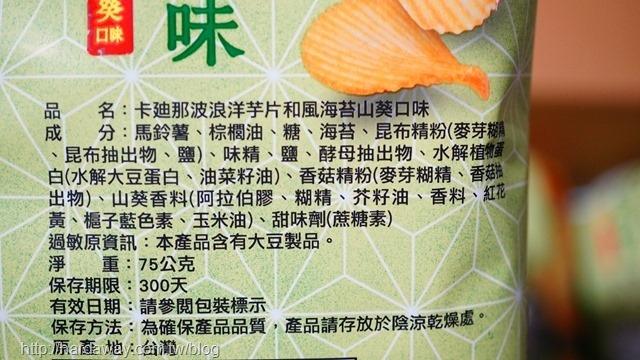 卡廸那洋芋片和風海苔山葵口味成分