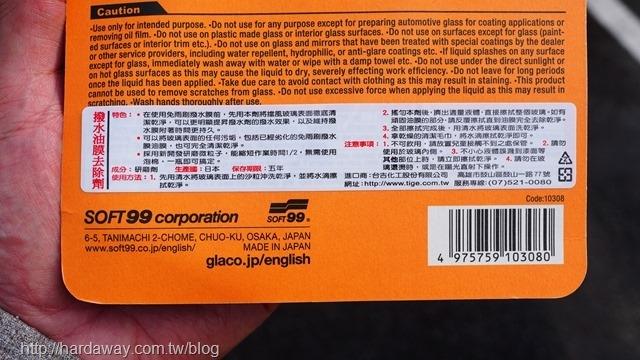 SOFT99 gla'co撥水油膜去除劑