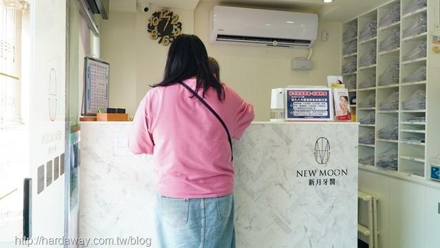 新月牙醫診所