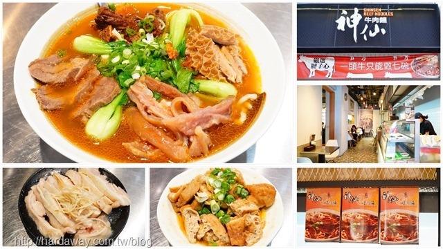 台北得獎牛肉麵
