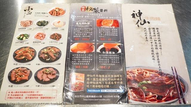 神仙牛肉麵菜單