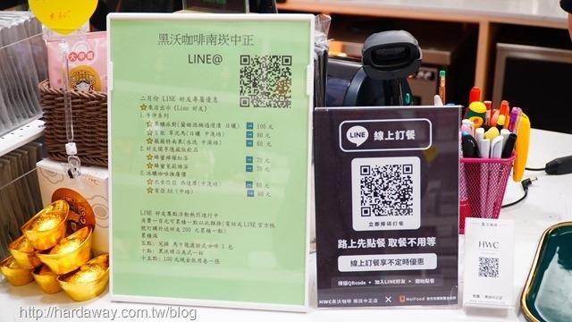 加入黑沃咖啡南崁中正店Line@送免費飲料好康