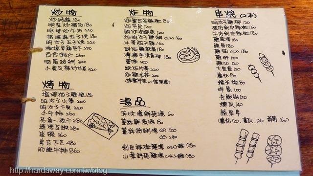 酌九壽司居酒屋菜單