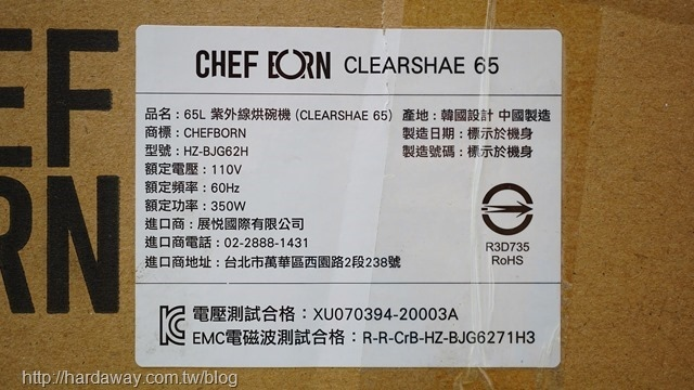 Clearshae65家用烘碗機