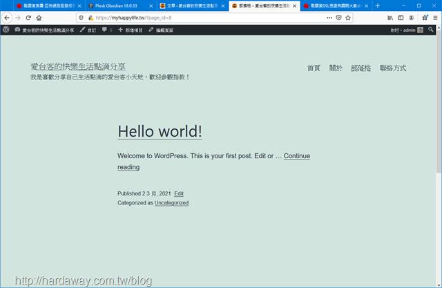 WordPress自架部落格建置