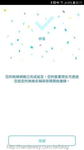 Screenshot_20210204-021139_D-Link Wi-Fi