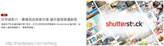 免費Shutterstock素材庫