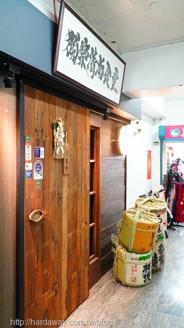 獨樂清酒食堂Koma Sake Bistro