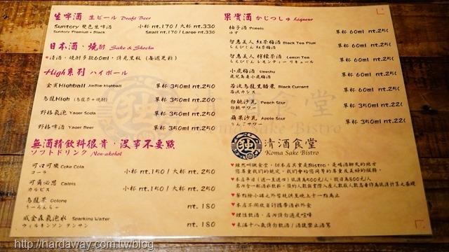 獨樂清酒食堂酒單