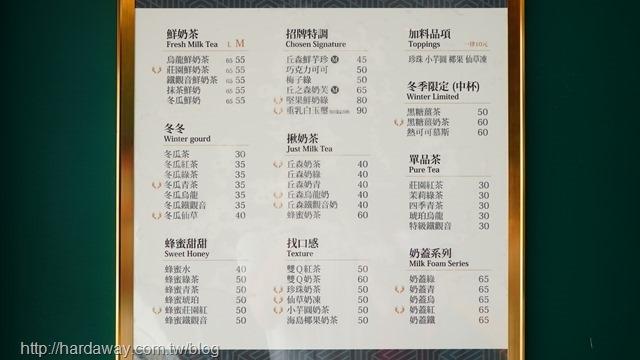 丘森茶室菜單