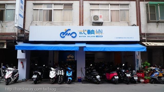 貳輪嶼車業台中梅亭店