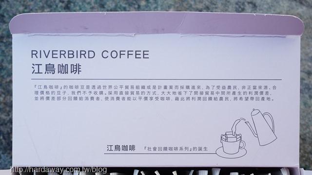 江鳥咖啡社會回饋咖啡系列