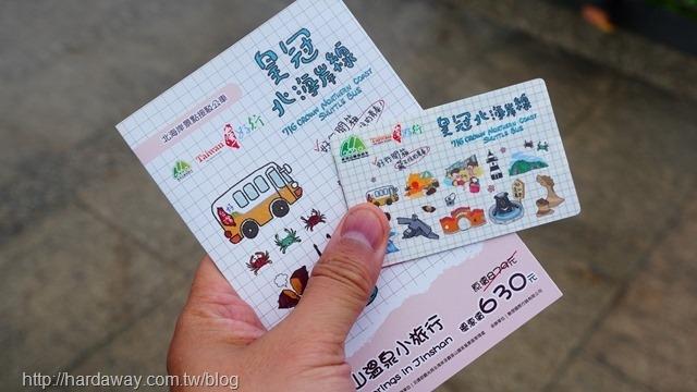 台灣好行金山溫泉小旅行套票