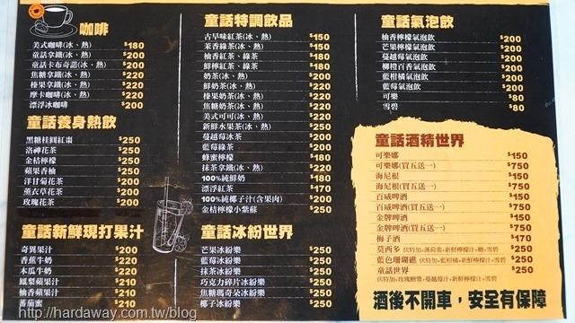 童話海景咖啡廳菜單