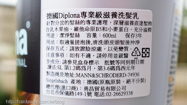 德國Diplona專業級滋養洗髮乳
