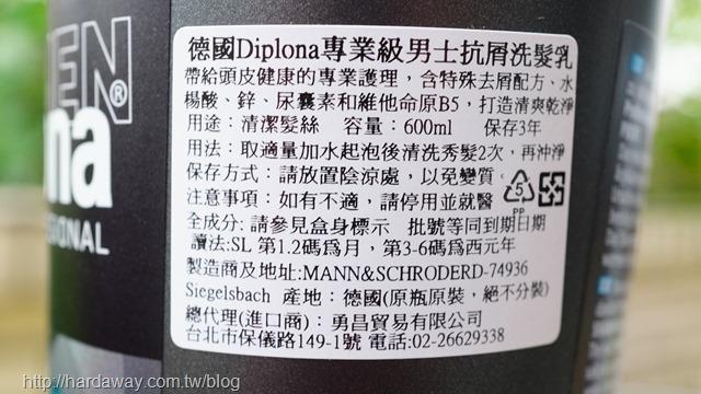 德國Diplona專業級男士抗屑洗髮乳