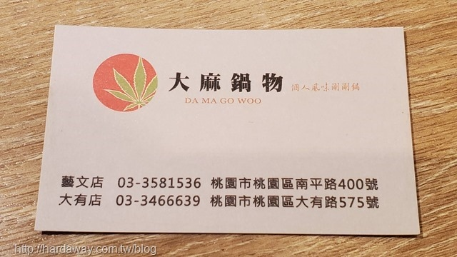 大麻鍋物大有店地址