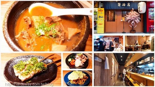 台北市松山餐廳