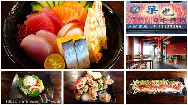 台中東區餐廳
