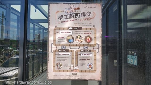 台南永康景點
