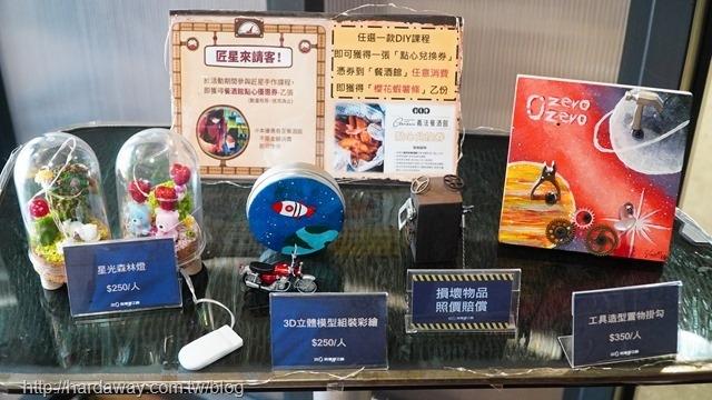 zero zero拆車夢工廠DIY體驗