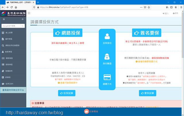 台灣產物保險機車強制險
