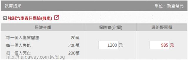 華南產物保險電動機車強制險