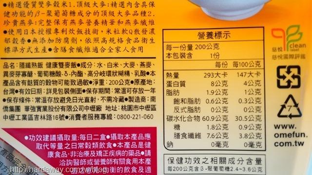 南僑膳纖熟飯健康雙麥飯使用原料