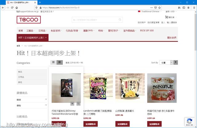最新日本零食與日本日用品