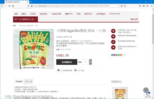 最新日本超商零食
