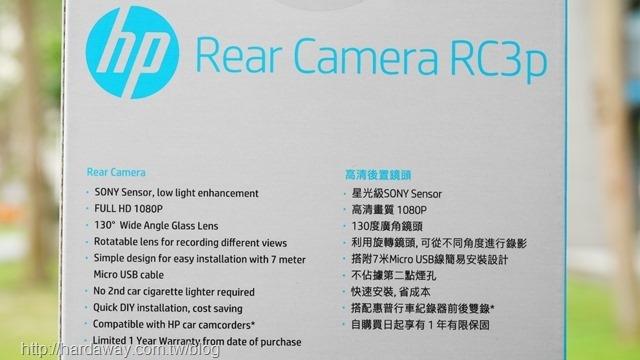 HP RC3P產品特點