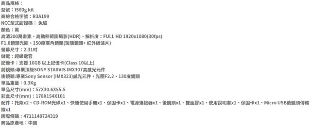 HP f560g kit前後雙鏡HDR GPS測速行車記錄器產品規格