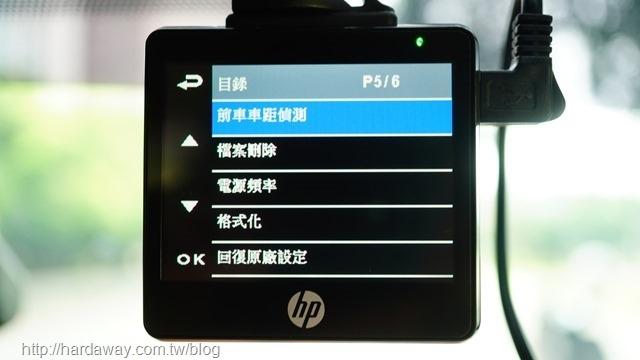 HP行車記錄器設定