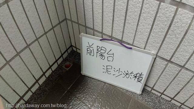 房屋問題標記
