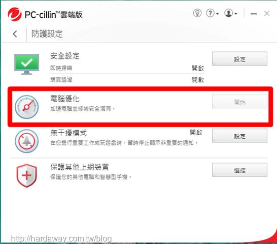趨勢科技PC-cillin雲端版